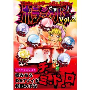 ホラーグルメ Vol.2 -チ・ミ・ド・ロ- 電子書籍版|ebookjapan