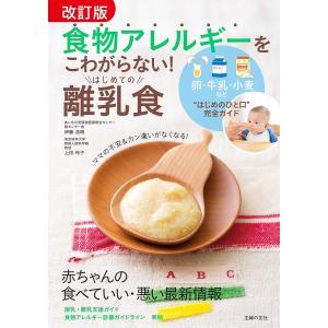 改訂版 食物アレルギーをこわがらない! はじめての離乳食 電子書籍版 / 伊藤 浩明/上田 玲子