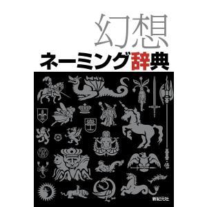 幻想ネーミング辞典 電子書籍版 / 編集:株式会社新紀元社編集部|ebookjapan