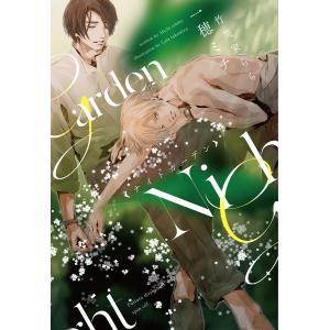 ナイトガーデン 完全版 電子書籍版 / 著:一穂ミチ イラスト:竹美家らら|ebookjapan