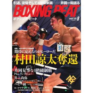 BOXING BEAT(ボクシング・ビート) 2019年8月号 電子書籍版 / BOXING BEA...