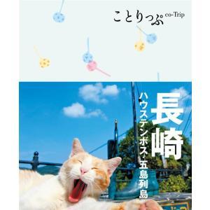 ことりっぷ 長崎 ハウステンボス・五島列島 電子書籍版 / 昭文社 ebookjapan