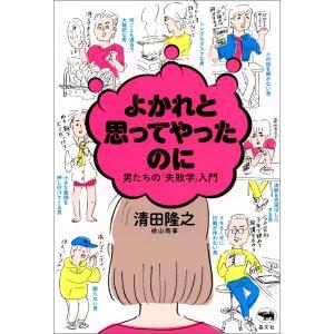 よかれと思ってやったのに 電子書籍版 / 著:清田隆之|ebookjapan