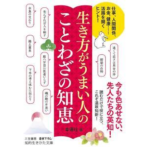 生き方がうまい人の ことわざの知恵 電子書籍版 / 幸運社|ebookjapan