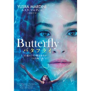 バタフライ 17歳のシリア難民少女がリオ五輪で泳ぐまで 電子書籍版 / ユスラ・マルディニ ジョジー...