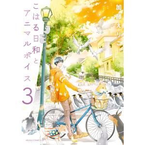 こはる日和とアニマルボイス(3) 電子書籍版 / 著者:加藤えりこ