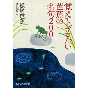 覚えておきたい芭蕉の名句200 電子書籍版 / 著者:松尾芭蕉 編:角川書店