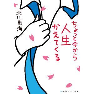 ちょっと今から人生かえてくる 電子書籍版 / 著者:北川恵海|ebookjapan