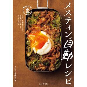 メスティン自動レシピ 電子書籍版 / 著者:メスティン愛好会