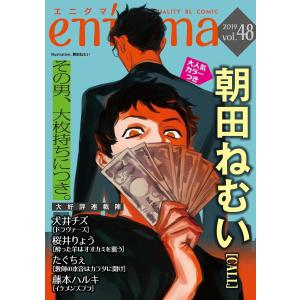 enigma vol.48 電子書籍版 / 桜井りょう/犬井チズ/朝田ねむい/藤本ハルキ/たぐちぇ|ebookjapan
