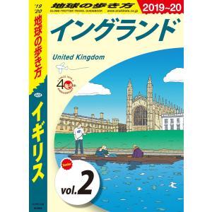 地球の歩き方 A02 イギリス 2019-2020 【分冊】 2 イングランド 電子書籍版 / 編:...