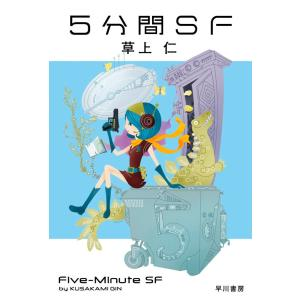 5分間SF 電子書籍版 / 草上 仁 ebookjapan