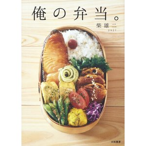 俺の弁当。 電子書籍版 / 柴雄二|ebookjapan