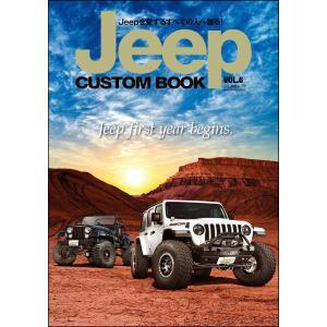 【初回50%OFFクーポン】Jeep CUSTOM BOOKVol.6 電子書籍版 / Jeep CUSTOM BOOK編集部|ebookjapan