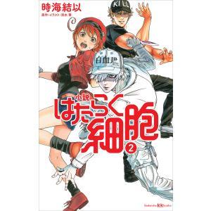 小説 はたらく細胞 2 電子書籍版 / 時海結以 原作・イラスト:清水茜 ebookjapan