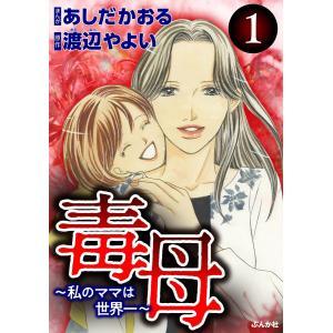 毒母〜私のママは世界一〜 (1) 電子書籍版 / あしだかおる;渡辺やよい