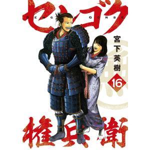 センゴク権兵衛 (16) 電子書籍版 / 宮下英樹|ebookjapan