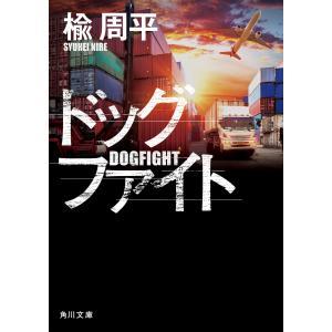 ドッグファイト 電子書籍版 / 著者:楡周平 ebookjapan