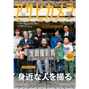 アサヒカメラ 2019年8月号 電子書籍版 / アサヒカメラ編集部