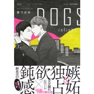 【初回50%OFFクーポン】DOGS infight 【電子限定おまけマンガ付】 電子書籍版 / 里つばめ|ebookjapan