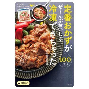 定番おかずがぜ〜んぶおいしく冷凍できちゃった100 電子書籍版 / 新谷 友里江|ebookjapan