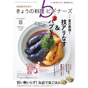 NHK きょうの料理ビギナーズ 2019年8月号 電子書籍版 / NHK きょうの料理ビギナーズ編集...