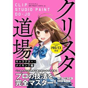クリスタ道場 キャラクター・メイキング編 CLIP STUDIO PAINT PRO/EX対応 電子書籍版 / サイドランチ ebookjapan