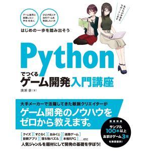 Pythonでつくる ゲーム開発 入門講座 電子書籍版 / 廣瀬豪