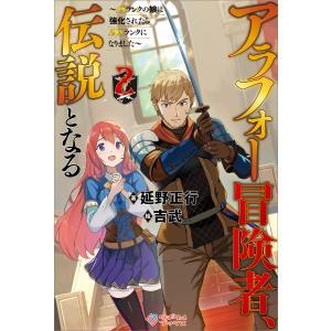 アラフォー冒険者、伝説となる2 電子書籍版 / 延野正行/吉武|ebookjapan