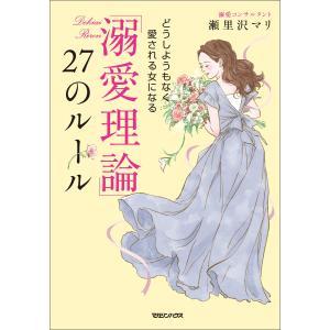 「溺愛理論」27のルール どうしようもなく愛される女になる 電子書籍版 / 瀬里沢マリ