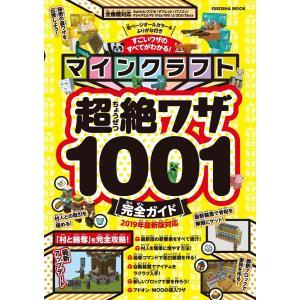 マインクラフト超絶ワザ1001完全ガイド 電子書籍版 / 扶桑社|ebookjapan