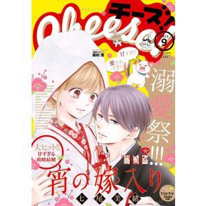 Cheese! 2019年9月号(2019年7月24日発売) 電子書籍版 / Cheese!編集部 ebookjapan