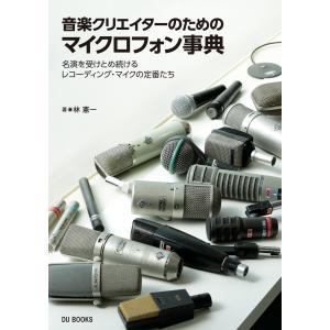 音楽クリエイターのためのマイクロフォン事典 名演を受けとめ続けるレコーディング・マイクの定番たち 電子書籍版 / 著:林憲一|ebookjapan