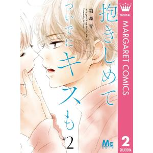【初回50%OFFクーポン】抱きしめて ついでにキスも (2) 電子書籍版 / 美森青|ebookjapan