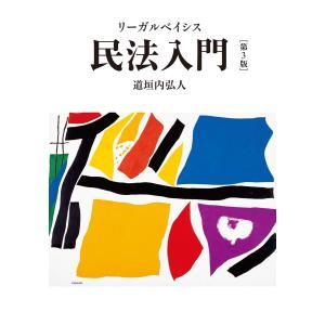 リーガルベイシス民法入門 第3版 電子書籍版 / 著:道垣内弘人 ebookjapan