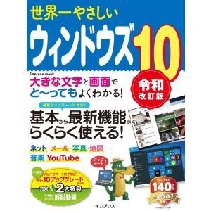 世界一やさしいウィンドウズ10 令和改訂版 電子書籍版 / インプレス ebookjapan