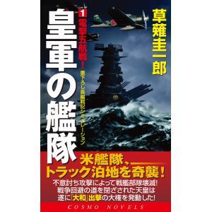 皇軍の艦隊(1)電撃五航戦 電子書籍版 / 草薙圭一郎|ebookjapan