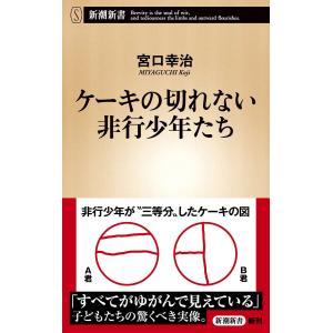 ケーキの切れない非行少年たち(新潮新書) 電子書籍版 / 宮口幸治|ebookjapan