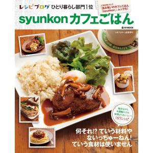 syunkonカフェごはん1 電子書籍版 / 著:山本ゆり