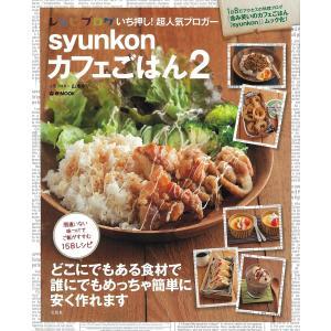 syunkonカフェごはん2 電子書籍版 / 著:山本ゆり