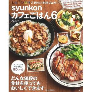 syunkonカフェごはん6 電子書籍版 / 著:山本ゆり