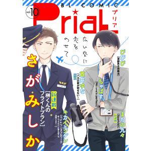 【初回50%OFFクーポン】PriaL vol.10 電子書籍版 ebookjapan