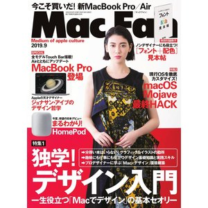Mac Fan 2019年9月号 電子書籍版 / Mac Fan編集部