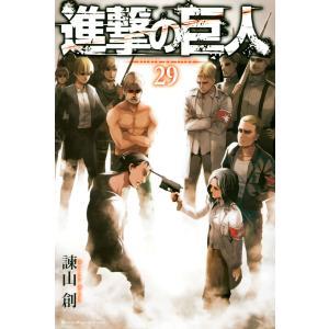 進撃の巨人 (29) 電子書籍版 / 諫山創|ebookjapan