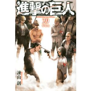 進撃の巨人 (29) attack on titan【特装版】 電子書籍版 / 諫山創