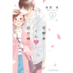花野井くんと恋の病 (4) 電子書籍版 / 森野萌