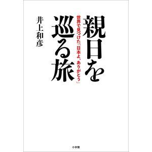 親日を巡る旅 〜世界で見つけた「日本よ、ありがとう」〜 電子書籍版 / 井上和彦|ebookjapan