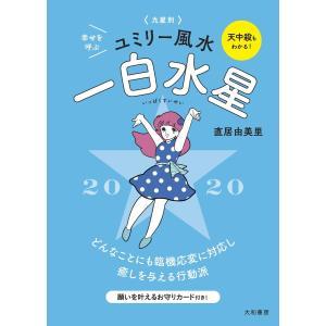 2020 九星別ユミリー風水 一白水星 電子書籍版 / 直居由美里|ebookjapan