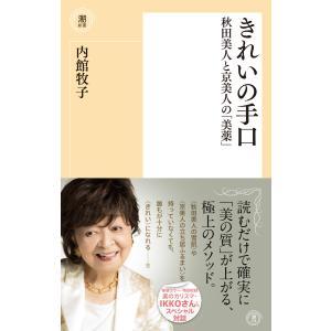 きれいの手口 電子書籍版 / 内館牧子|ebookjapan