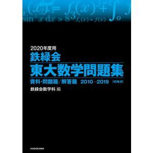 2020年度用 鉄緑会東大数学問題集 資料・問題篇/解答篇 2010-2019 電子書籍版 / 編:鉄緑会数学科